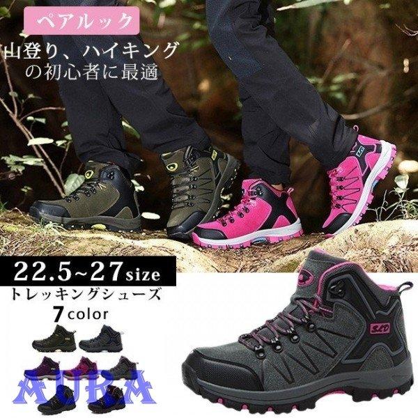 トレッキングシューズ メンズ レディース 登山靴 ランニング アウトドア 男女兼用アウトドア ハイカット
